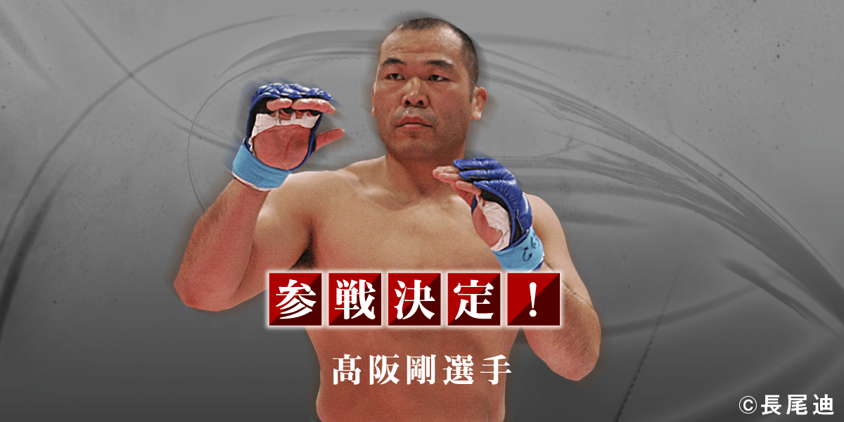"""画像: """"世界のTK""""こと髙阪剛、「RIZIN FIGHTING WORLD GRAND-PRIX2015さいたま3DAYS」参戦で現役復帰!"""