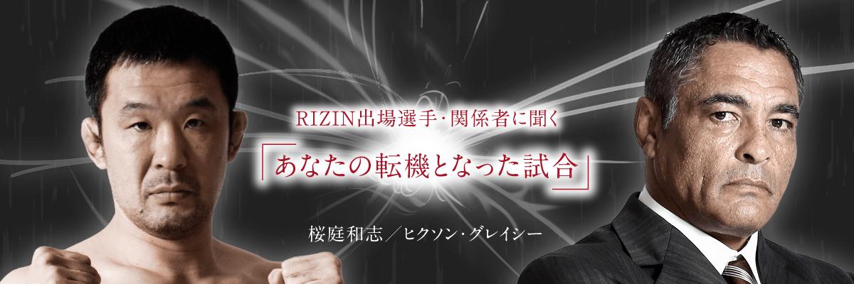 画像1: RIZIN出場選手・関係者に聞く「あなたの転機となった試合」 桜庭和志 / ヒクソン・グレイシー