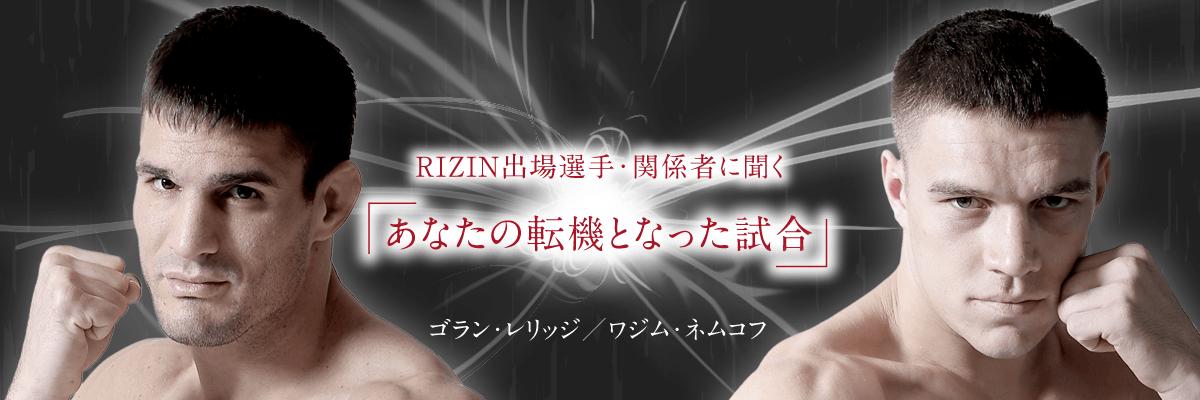画像: RIZIN出場選手・関係者に聞く「あなたの転機となった試合」 ゴラン・レリッジ / ワジム・ネムコフ