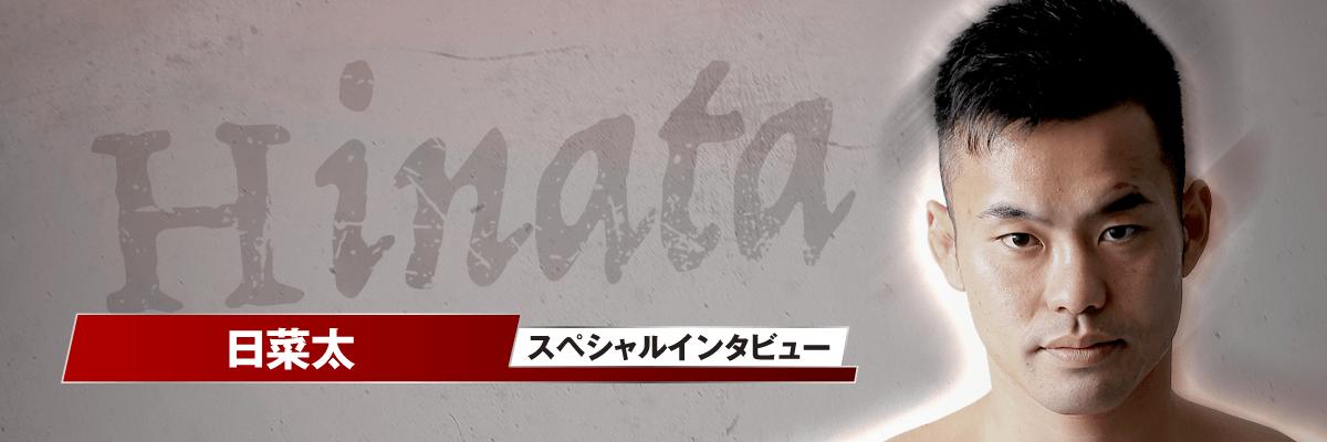 画像: 宮田和幸とMIXルールで対戦!日菜太インタビュー