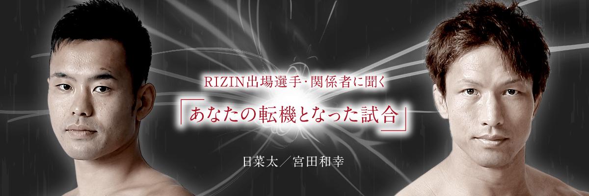 画像: RIZIN出場選手・関係者に聞く「あなたの転機となった試合」 宮田和幸 / 日菜太