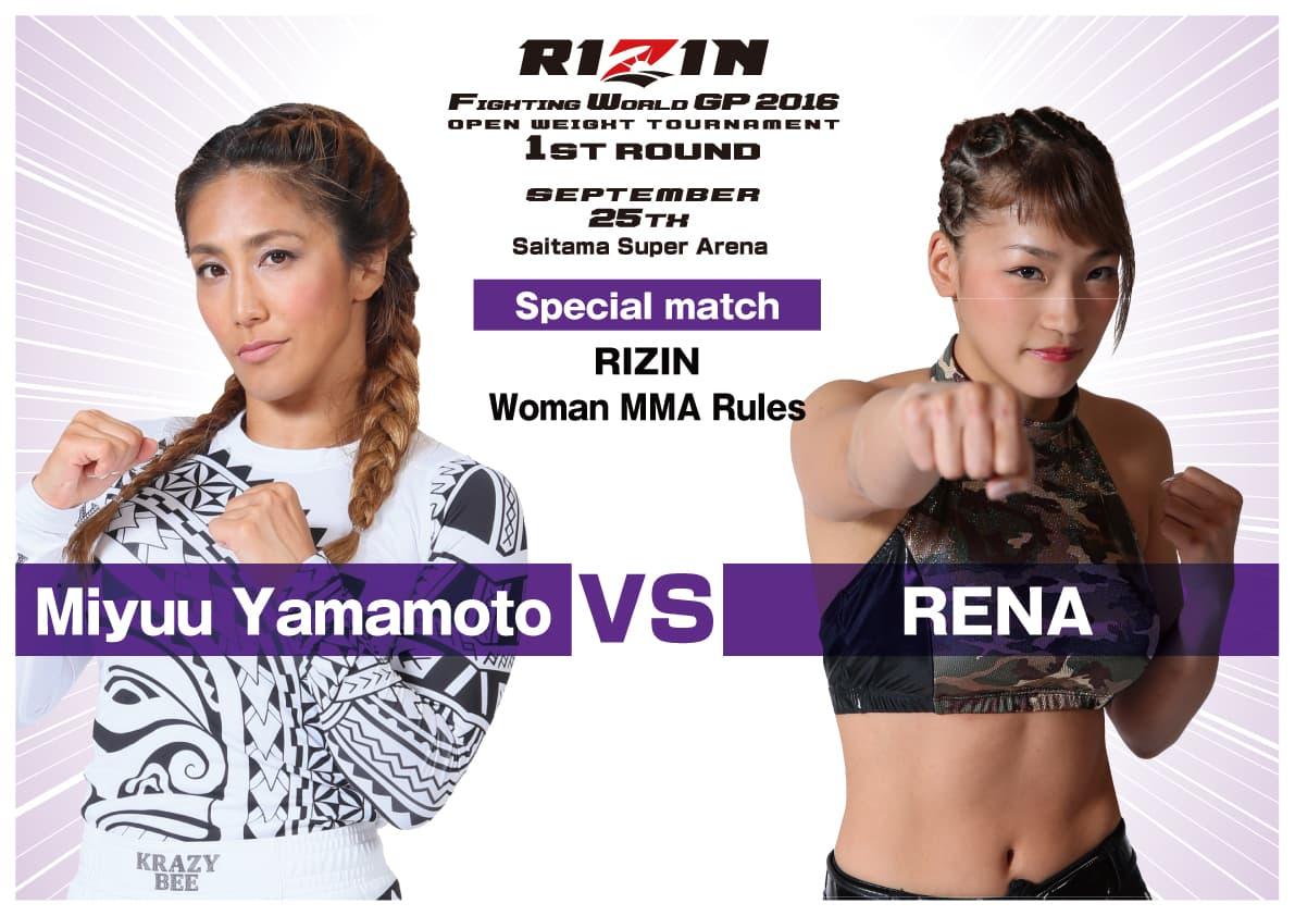 rizinfwgp2016_1st_yamamoto_rena