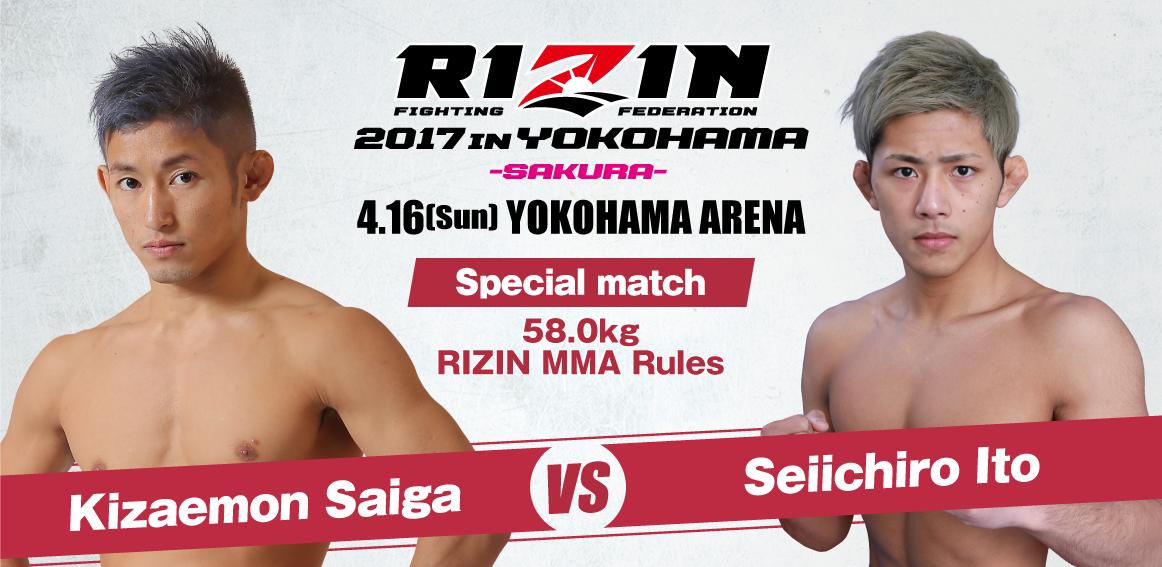 Saiga vs. Ito