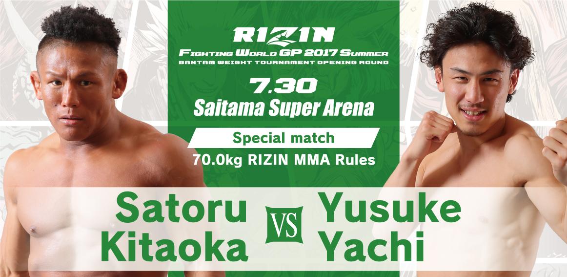 20170730_Kitaoka-Yachi
