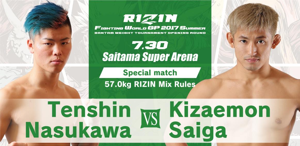 20170730_Nasukawa-Saiga