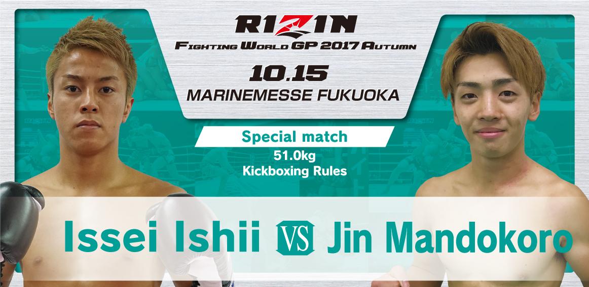 1708-03_対戦カードパネルENG_石井一vs政所_0910