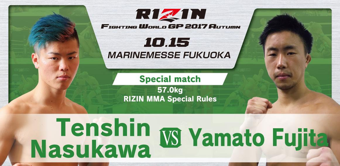 1708-03_対戦カードパネルENG_那須川vs藤田大_0910