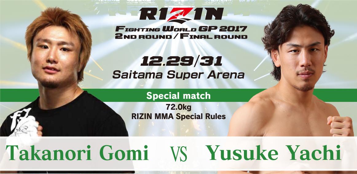 1710-08_五味vs矢地ENG_1220