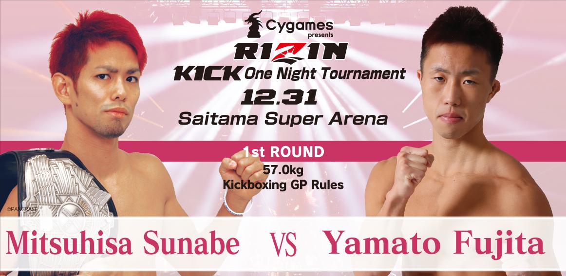 1710-08_砂辺vs藤田大ENG_1210