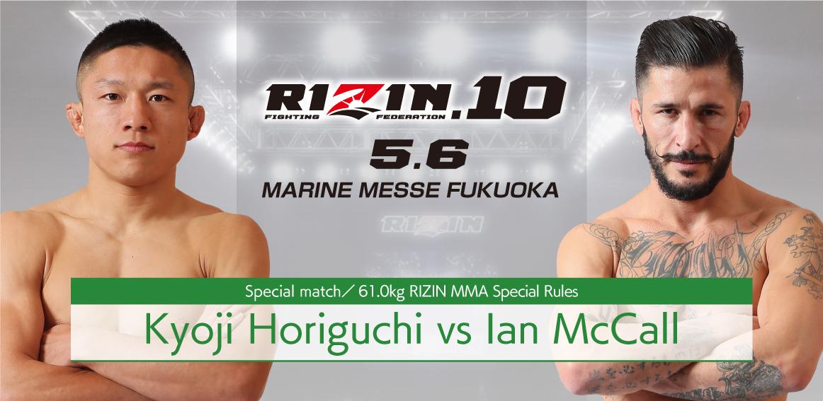 Horiguchi vs McCall
