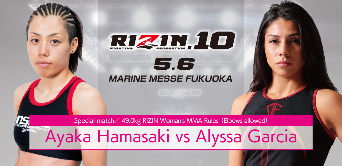 1802-05英_浜崎vsアリーシャ_0404