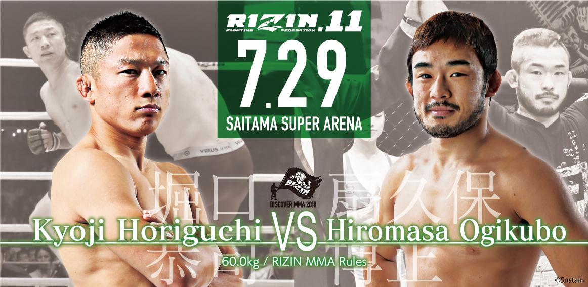 2018年7月29日日本赛事RIZIN 11 - 战报[视频] 五味隆典出战