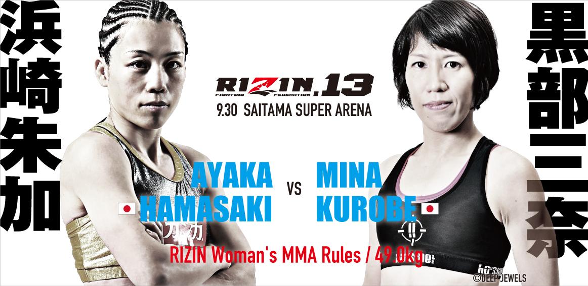 1808-21_R13_浜崎vs黒部_0823