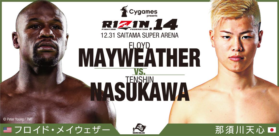 RIZIN 14: Mayweather vs Nasukawa